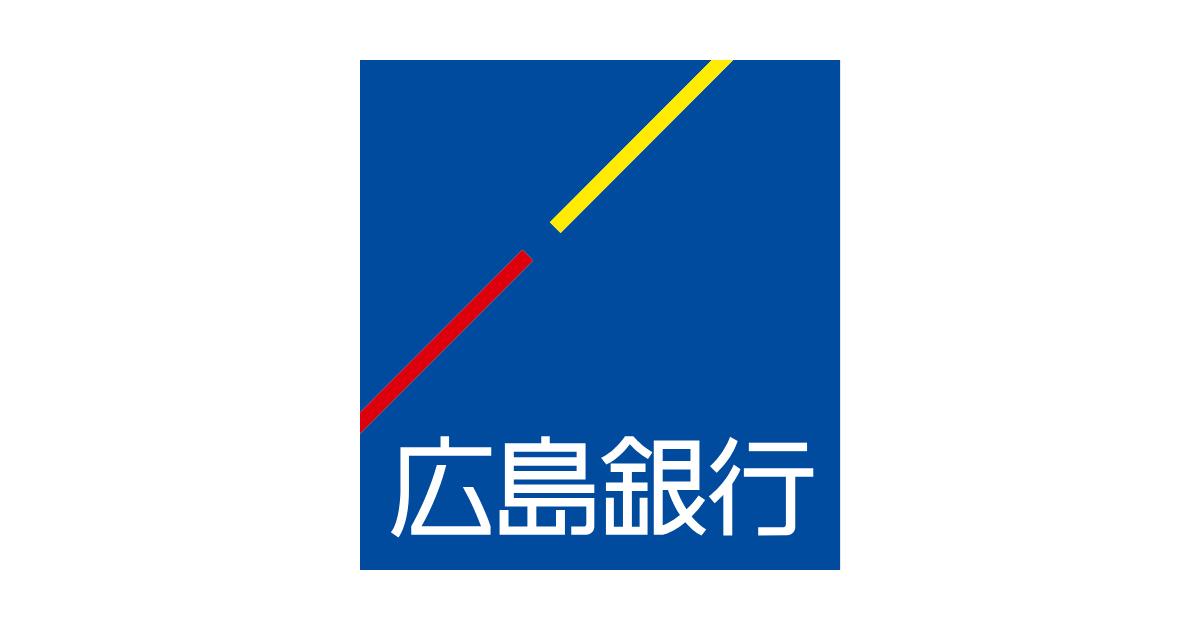 広島 銀行 インターネット バンキング