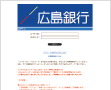 HIROGIN Debit会員用Web